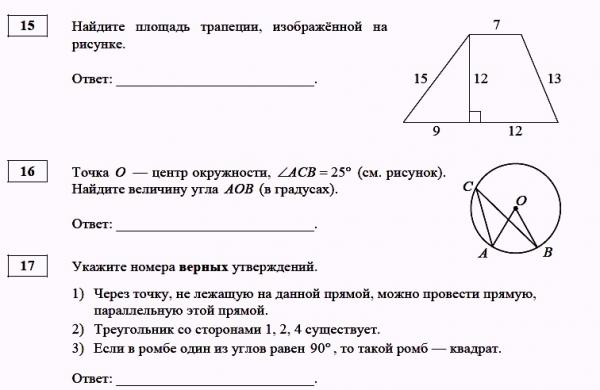 Тренировочный вариант 8 по математике решение