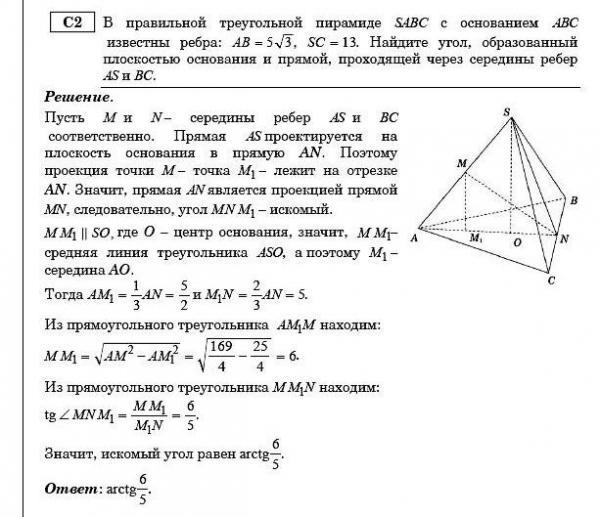 Решение задач с2 стереометрия решить задачу по микроэкономике онлайн бесплатно